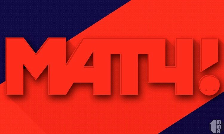 Прямая трансляция МАТЧ ТВ